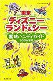 東京ディズニーランド&シー 裏技ハンディガイド 「2006年版」
