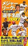 メジャーリーグ・完全データ選手名鑑 2007 (2007)