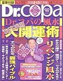 風水まるごと開運生活vol.39 Dr.コパの風水06下半期大開運術