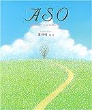 ASO―阿蘇、ぼくの心のふるさと