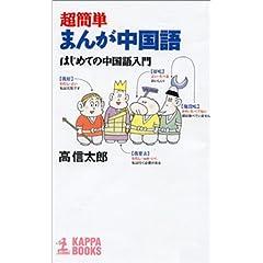 超簡単 まんが中国語