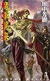 魔軍襲来 ―アルスラーン戦記(11)