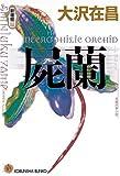 屍蘭—新宿鮫〈3〉