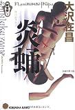 炎蛹—新宿鮫〈5〉