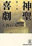 神聖喜劇〈第1巻〉