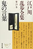 江戸川乱歩全集 第25巻 鬼の言葉