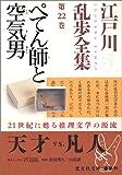 ぺてん師と空気男―江戸川乱歩全集〈第22巻〉