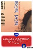 男の涙 女の涙―せつない小説アンソロジー