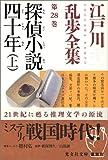 探偵小説四十年〈上〉―江戸川乱歩全集〈第28巻〉