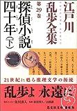 江戸川乱歩全集 第29巻 探偵小説四十年(下)