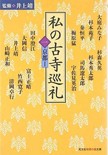 京都 古寺 巡礼