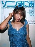 ソニンまにあ 2002夏~2003夏[密着365日] —FLASH特別編集
