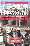 イラク戦争 日本の分け前