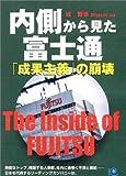 内側から見た富士通「成果主義」の崩壊