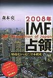 2008年 IMF占領