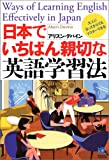 日本でいちばん親切な英語学習法 Ways of Learning English Effectively in Japan