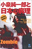 小泉純一郎と日本の病理 Koizumi's Zombie Politics