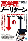 高学歴ノーリターン The School Record Dose Not Pay