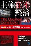 主権在米経済 The Greatest Contributor to U.S.