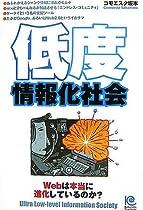 低度情報化社会(コモエスタ坂本)