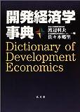 開発経済学事典