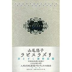 山尾悠子「ラピスラズリ」