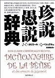 具体的な辞典