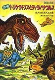 恐竜トリケラトプスとティラノサウルス―最大の敵現れるの巻