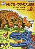 恐竜 トリケラトプスの大決戦―肉食恐竜軍団と戦う巻