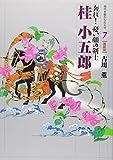 桂小五郎―奔れ!憂い顔の剣士