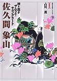 佐久間象山―誇り高きサムライ・テクノクラート