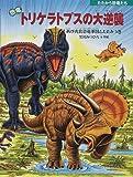 恐竜トリケラトプスの大逆襲―再び肉食恐竜軍団とたたかう巻