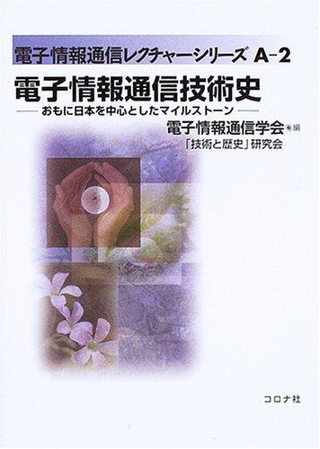 電子情報通信技術史―おもに日本を中心としたマイルストーン