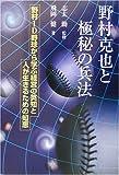 野村克也と極秘の兵法―野村ID野球から学ぶ経営の英知と人が生きるための知恵