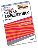 CDで覚える入試頻出英文1960—即戦ゼミ3大学入試New英語頻出問題総演習〈最新六訂版〉準拠