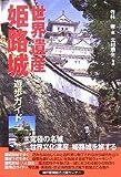 世界遺産・姫路城遊歩ガイド