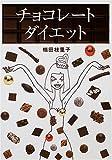 チョコレート・ダイエット