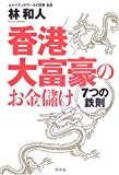 香港大富豪のお金儲け 7つの鉄則