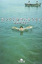 ガンジス河でバタフライ(たかの てるこ)