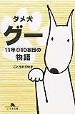 ダメ犬グー—11年+108日の物語