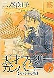 天才ファミリー・カンパニー—スペシャル版 (Vol.1)
