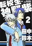 転校生・神野紫 2 (2)