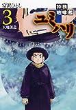 富沢ひとし「特務咆哮艦ユミハリ」第3巻
