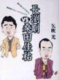 長渕剛VS.桑田佳祐