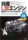 日産L型エンジン 完全オーバーホール&チューニング