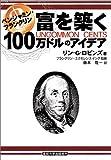 ベンジャミン・フランクリン 富を築く100万ドルのアイデア