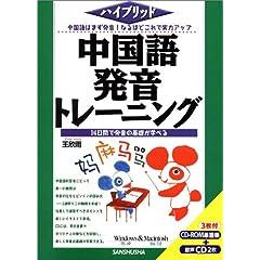 ハイブリッド 中国語発音トレーニング