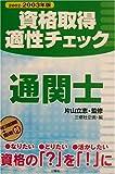 資格取得適性チェック 通関士〈2002‐2003年版〉