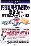 すぐに役立つ内容証明・支払督促の書き方と基本書式フォーマット113