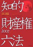 ヨコ組 知的財産権六法〈2007〉